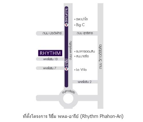 ริทึ่ม พหล-อารีย์ [Rhythm Phahon-Ari]