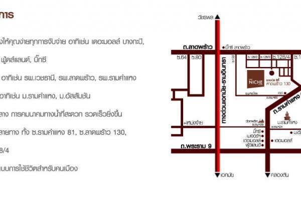 เดอะ นิช ซิตี้ ลาดพร้าว 130 [The Niche Citi Ladprao 130]