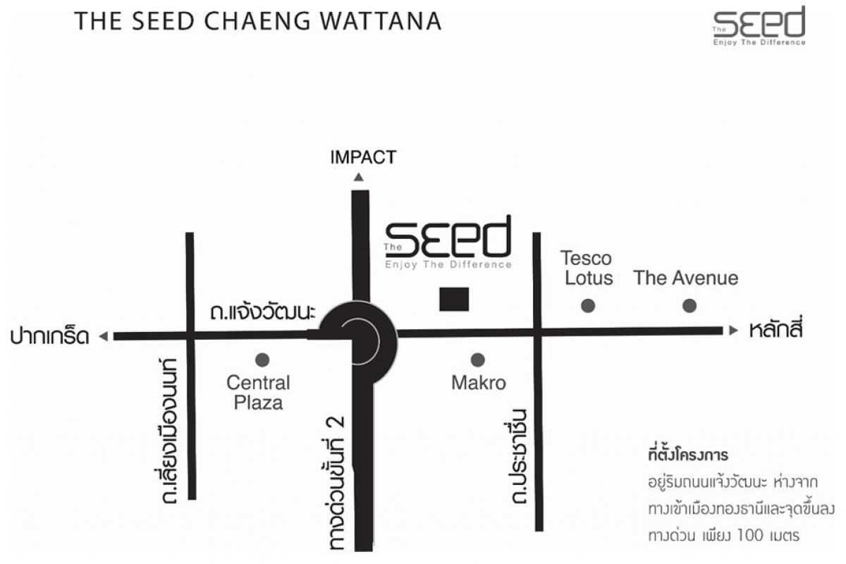 เดอะ ซี๊ด แจ้งวัฒนะ [The Seed Chaeng Watthana]