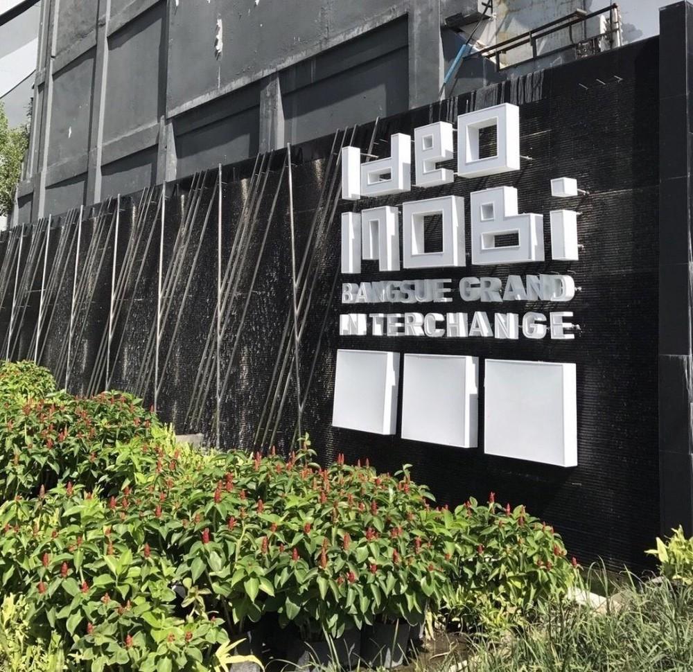 ไอดีโอ โมบิ บางซื่อ แกรนด์ อินเตอร์เชนจ์ [Ideo Mobi Bangsue Grand Interchange]