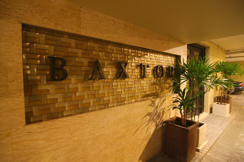 แบกซ์เตอร์ คอนโดมิเนี่ยม [Baxter Phaholyothin 14 Condominium]