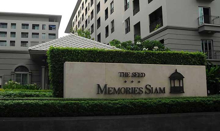 เดอะ ซี้ด เมมโมรี่ สยาม [The Seed Memories Siam] อาคาร A