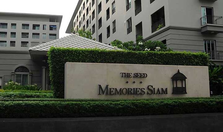 เดอะ ซี้ด เมมโมรี่ สยาม [The Seed Memories Siam] อาคาร B