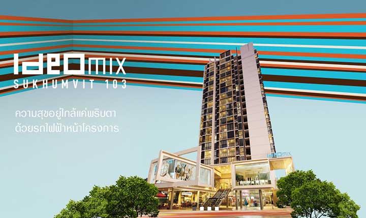 ไอดีโอ มิกซ์ สุขุมวิท 103 [Ideo Mix Sukhumvit 103] อาคาร B