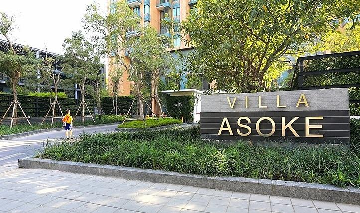 วิลล่า อโศก [Villa Asoke]