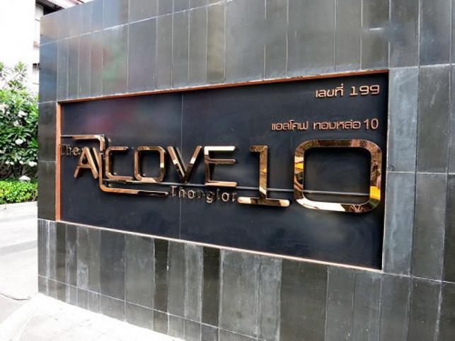 ดิ แอลโคฟ ทองหล่อ 10 [The Alcove Thonglor 10]