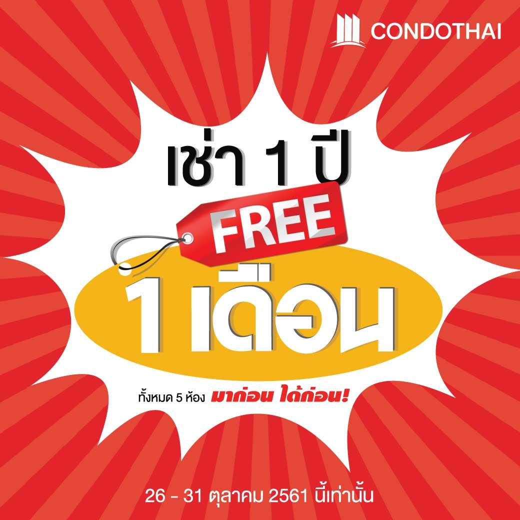 โปรโมชั่นเดือน ต.ค. 61! เช่าคอนโดสัญญา 1 ปี อยู่ฟรี 1 เดือน ที่ Condothai.co.th เท่านั้น