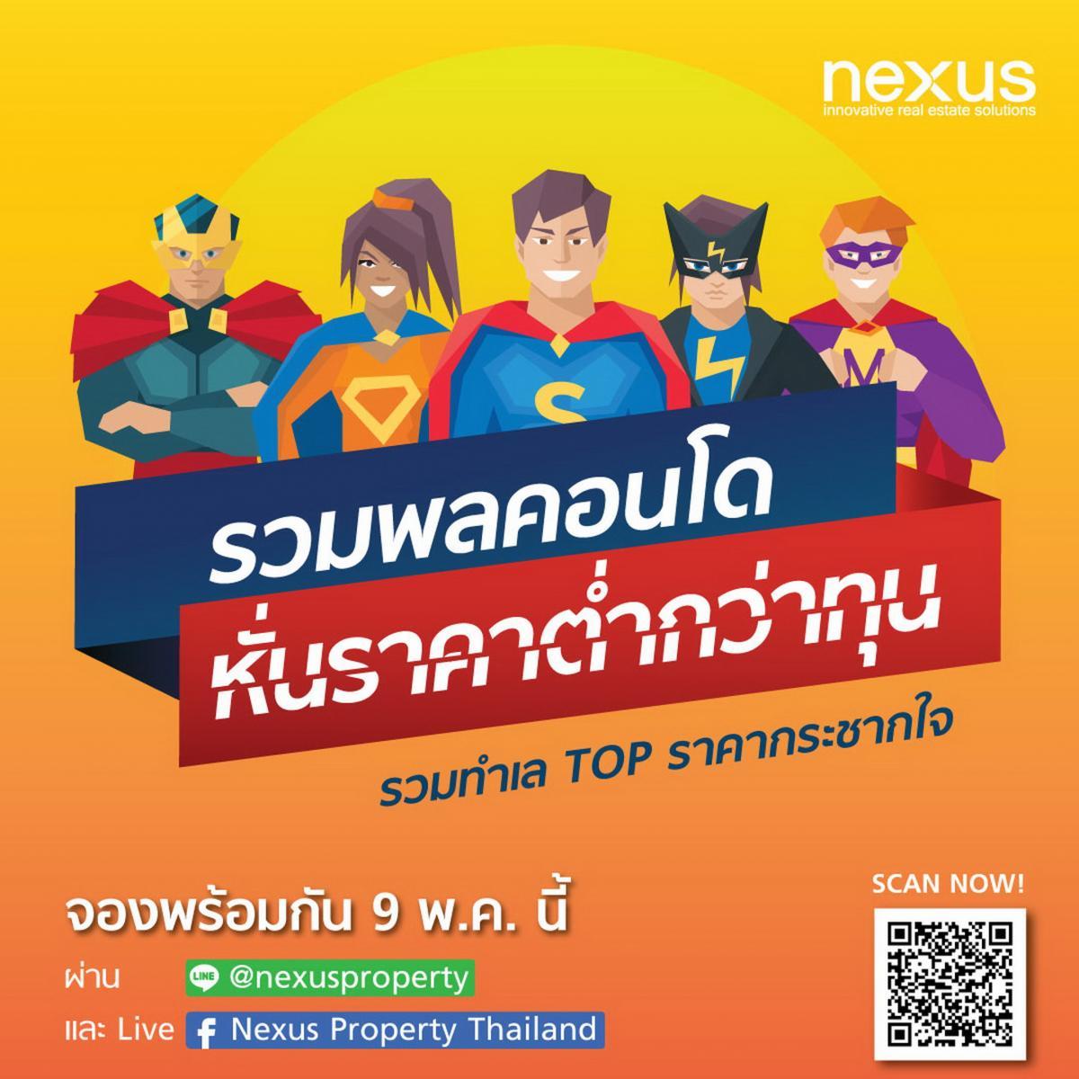"""เน็กซัส จัดแคมเปญใหญ่ """"รวมพลคอนโด หั่นราคาต่ำกว่าทุน"""" 9พ.ค. นี้ ที่ แฟนเพจ""""Nexus Property Thailand"""""""