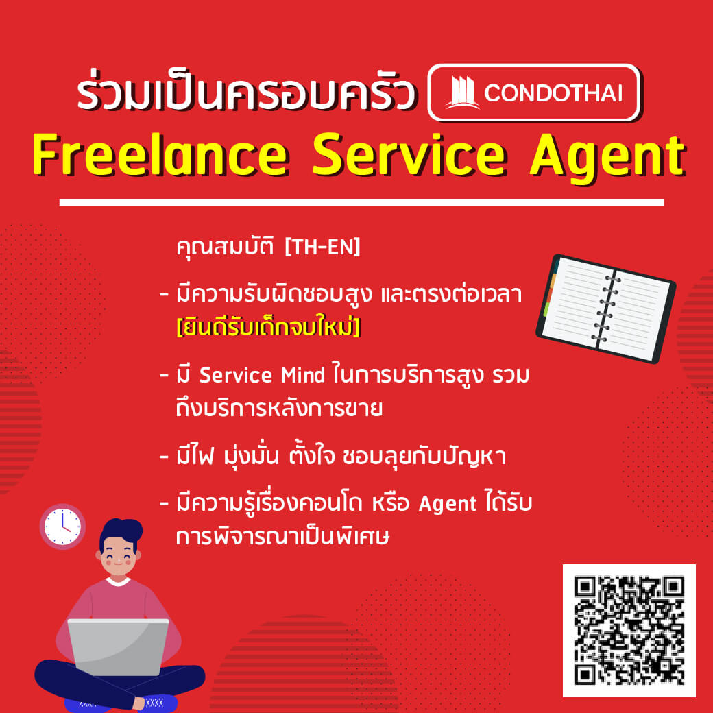 ร่วมเป็นครอบครัวCondothaiเพิ่มเติม ในตำแหน่ง Freelance Service Agent <TH-EN>