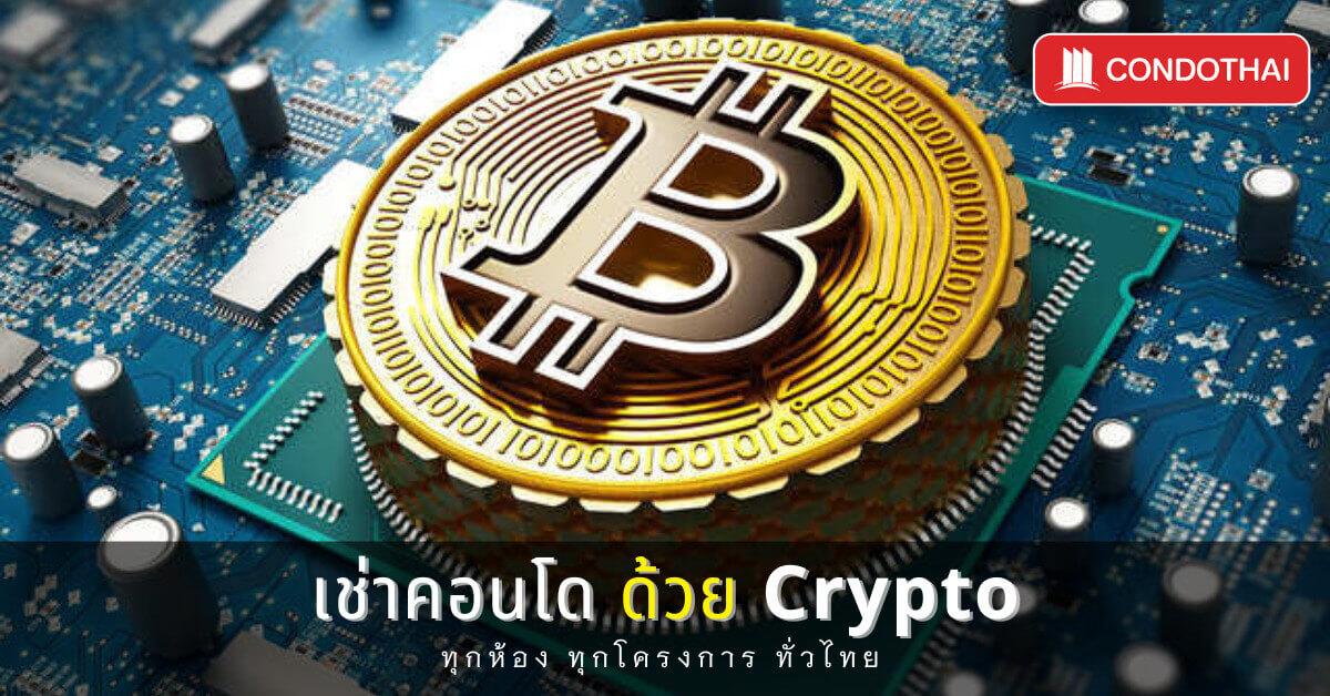 Condothai เช่าคอนโดด้วย Crypto ทุกห้อง ทุกโครงการ ทั่วไทย